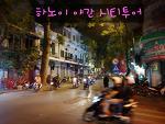 베트남 하노이 야간 시티투어(성요셉성당, 호안끼엠호수, 36거리)
