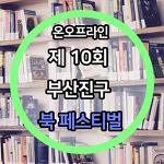 온오프라인으로 개최하는 제 10회 부산진구 북페스티벌