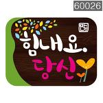 나무간판 쉼터현판 예쁜글귀 표찰 60026