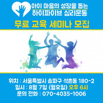 하이파이브 심리운동 무료 교육 세미나 개최했어요~!!