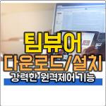 팀뷰어 무료 다운로드 방법, 인기 원격제어 프로그램