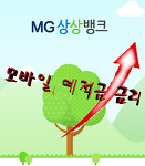 MG 새마을금고[상상뱅크] _ 상상 모바일 정기예금, 정기/자유적금 금리 (2019.03 이율상승)