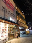 양평동 맛집/당산동 맛집, 강강술래 당산점
