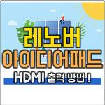 레노버 아이디어패드 S340 15WL HDMI TV 출력 방법