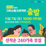 2020 제6회 가족소통 프로젝트 출발 (2020-11-7(토))