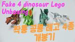중국산 공룡 레고 4종 구입해 봤습니다~