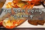 """[창원/상남동/중앙동 맛집] 무려 랍스터가 무한으로 리필이 되는 뷔페 """"랍스터마켓"""""""