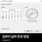 컴퓨터 날짜 변경 방법
