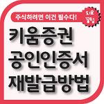 키움증권 영웅문S 공인인증서 재발급 방법
