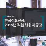 가톨릭관동대 - 2019년 한국석유공사 직원 채용 재공고 안내.