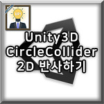 [Unity3D] 유니티 Circle Collider 2D 반사하기