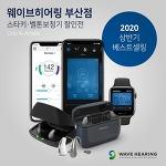 [부산서면보청기] 웨이브히어링 부산직영점, 2020 상반기 베스트셀링 스타키, 벨톤 보청기 할인전