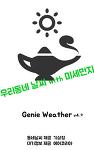 GENIE WEATHER (우리동네 날씨 )WITH 미세먼지 4.9.0 UPDATE