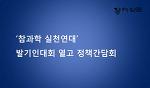 '참과학 실천연대' 발기인대회 열고 정책간담회