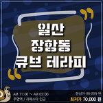 [일산건마] 큐브 테라피 장항동 친절과 정성을 담은 큐브만의 테라피!