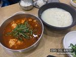 강릉 초당순두부마을 맛집, 동화가든(대기시간/웨이팅 tip)