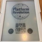 플랫폼 레볼루션 - 마셜 밴 앨스타인 외 (17-18)