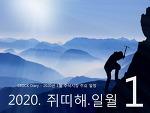 2020년 쥐띠해 1월 주식시장 주요 일정 / 개장일과 시간 / 설연휴 휴장일