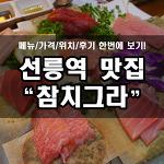 선릉역 맛집, 참치그라! 서울 3대 참치집 퀄리티 대박~