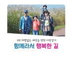 제7회 차별없는 세상을 향한 시민걷기 - 함께라서 행복한 길 (2019-10-20(일))