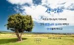 하나님의교회- 생명과를 회복하신 안상홍님