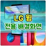 LG 윙 전용 배경화면 다운로드