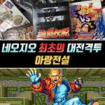 레트로게임 - 네오지오 SNK 최초의 격투대전게임 아랑전설 디테일 리뷰
