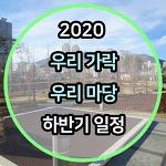 부산시민공원에서 열리는 2020 우리가락 우리마당 하반기 일정