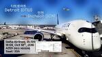 [181018] 디트로이트-인천 (DTW-ICN), 델타항공 (DL159), A350-941 탑승기