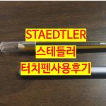 staedtler noris digital touch pen 스테들러러 노리스 디지털 터치펜 사용 후기