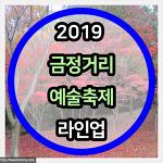 2019 금정거리예술축제 라인업