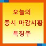 2018년 8월 16일 증시상승하락 특징 종목