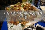 """[부산/서면/전포동] 불맛나는 막창으로 서면을 씹어먹을 신상 코리안 로컬 푸드 술집""""사성"""""""
