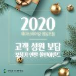 [구로/양천/강서/마포/광명] 웨이브히어링 영등포점, 2020년 고객 성원 보답, 보청기 연말할인 이벤트