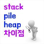 stack pile heap 차이 : 알아두면 유용한 영어