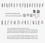 [모집]2018 10월 목화일주일학교