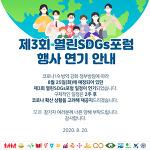 제3회 열린 SDGs 포럼 행사 연기