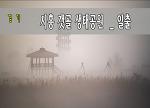 2019.4.22 갯골 생태공원의 아침