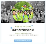 장길자회장님과 함께하는 국제위러브유운동본부 제3회 새생명 사랑 가족걷기대회