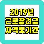 2019년 근로장려금 신청자격 및 신청기간 총정리!