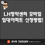 LH청약센터 모바일 임대아파트 신청방법!