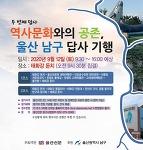 역사문화와의 공존, 울산 남구 답사 기행 - 두번 째 답사 (2020-10-24(토))