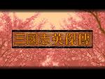 삼국지 영걸전 , Sangokushi Eiketsuden {롤플레잉-전략 , RPG-Strategy}