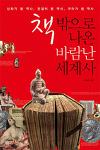 [서평] 세계사의 질펀한 뒷담화로 현실 꼬집기 - 박쳘규의 <책 밖으로 나온 바람난 세계사>, 팬덤북스