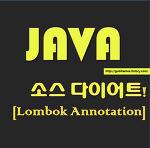 [Java] 소스 다이어트! Lombok 어노테이션