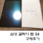 갤럭시 탭S4 wifi 개봉후기