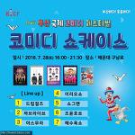 부산국제코미디페스티벌(부코페) 코미디 쇼케이스 개최