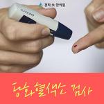 당화혈색소 검사 후 수치 확인