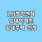 LH청약센터 임대아파트 신청 방법 임대주택 신청!