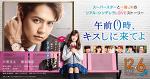 번역┃영화『오전 0시, 키스하러 와줘(午前0時、キスしにきてよ)』公式サイト COMMENT 카타요세 료타